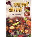 Kya Khayen Aur Kyo Book