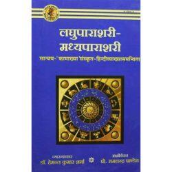 Laghuparashari Madhyparashari Book