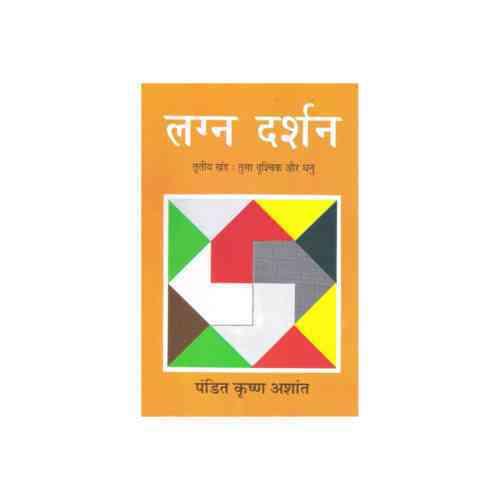 Lagn Darshan Book