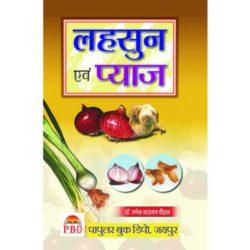 Lahsun Aur Pyaj Book