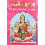Lakshmi Upasana Book