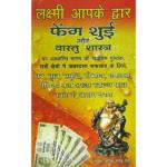 Laxmi Aapke Dwar Book