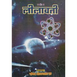 Lilavati Book