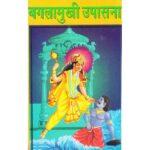 Maa Baglamukhi Upasana Book