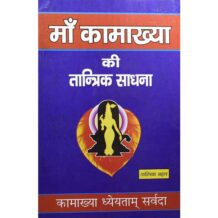 Maa Kamakhya Ki Tantrik Sadhana Book