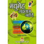 Madhumeh Book