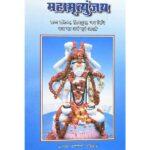 Mahamrityunjaya Book