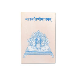 Mahayakshini Sadhnam Book