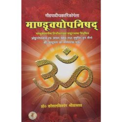 Mandukyopnishad Book