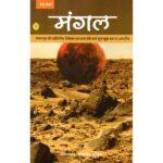 Mangal Book