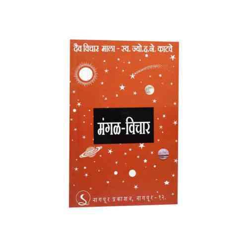 Mangal Vichar Book