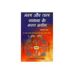 Mantra Aur Tantra Sadhana Book