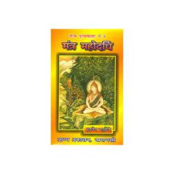 Mantra Mahodadhi Book