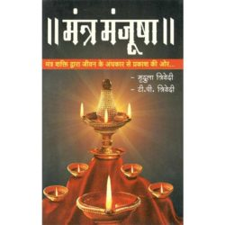Mantra Manjusha Book