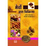 Mevon Dwara Chikitsa Book