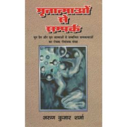 Mritatmaon Se Sampark Book