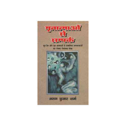 Mritatmaon Se Sampark Book