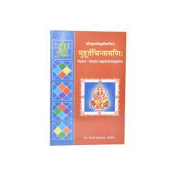 Muhuratchintamani Book