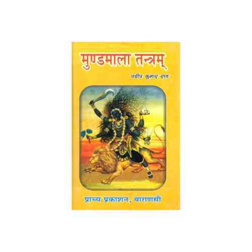 Mundmala Tantram Book