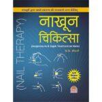 Nakhun Chikitsa Book