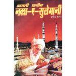 Naksh Sulemani Book