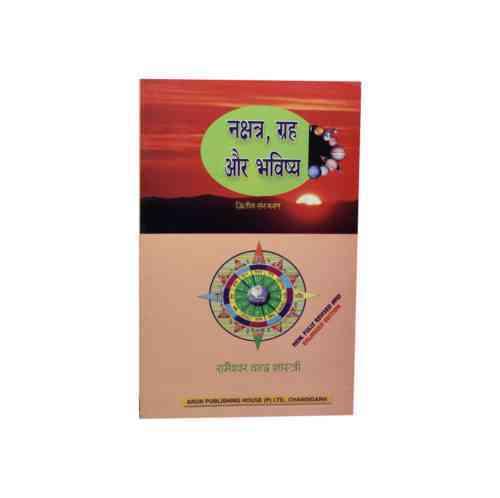 Nakshatra Graha Aur Bhavishya Book