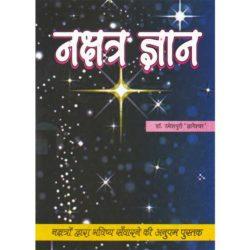 Nakshatra Gyan Book