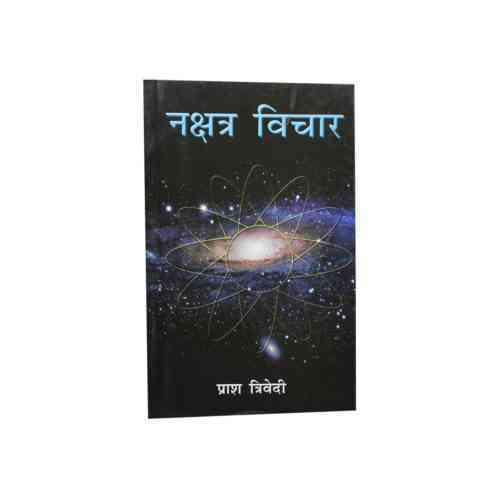Nakshtra Vichar Book