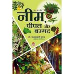 Neem Peepal Book