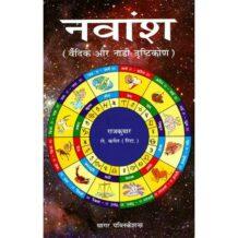 Nvansh Book