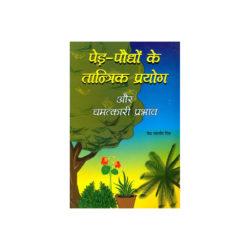 Paid Paudhon Ke Tantrik Prayog Book