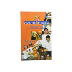 Panchkarm Vigyan Book
