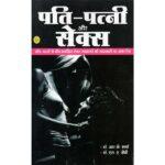 Pati Patni Aur Sex Book