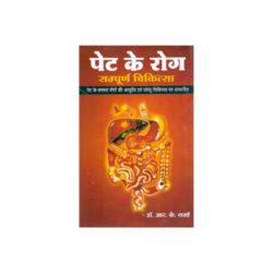 Pet Ke Rog Book