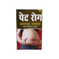 Pet Rog Ke Kargar Upchar Book