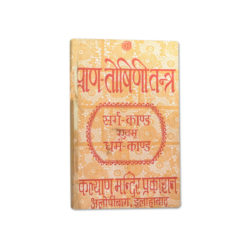 Praan Toshini Tantra Book