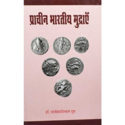 Prachin Bhartiy Mudrayen Book