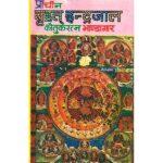 Prachin Brihat Indrajal Book
