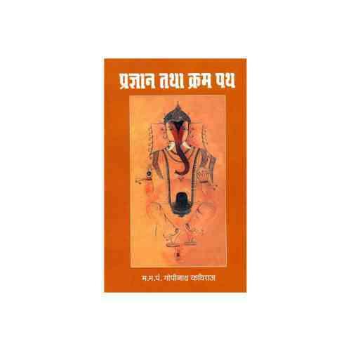 Pragyan Tatha Karm Book