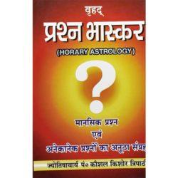 Prashan Bhaskar Book