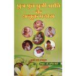 Putra Aivm Putri Prapti Book