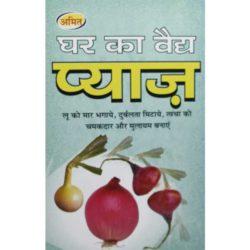Ghar Ka Vaidya Pyaaj Book