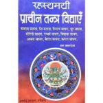 Rahasymayi Prachin Tantra Vidyayen Book