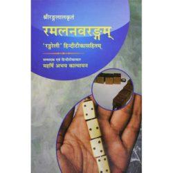 Ramalnavrangam Book