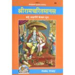 Ramcharitmanas Book