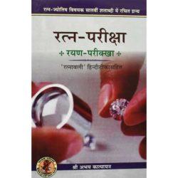 Ratan Pariksha Book
