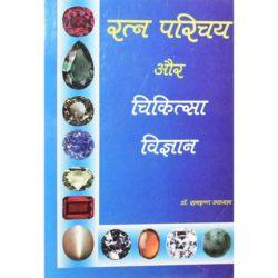 Ratn Parichay Aur Chikitsa Vigyan Book