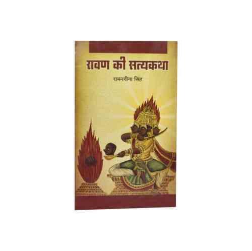 Ravan Ki Satyakatha Book