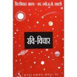 Ravi Vichar Book