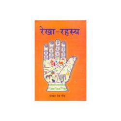 Rekha Rahasya Book